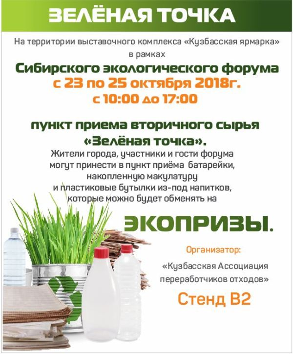 Зеленая точка прием макулатуры сдача макулатуры днепропетровск